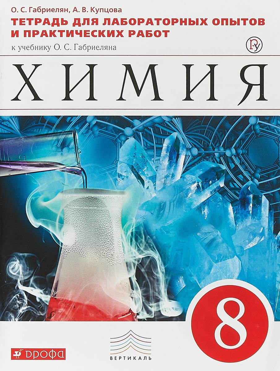О. С. Габриелян, А. В. Купцова Химия. 8 класс.Тетрадь для лабораторных опытов и практических работ