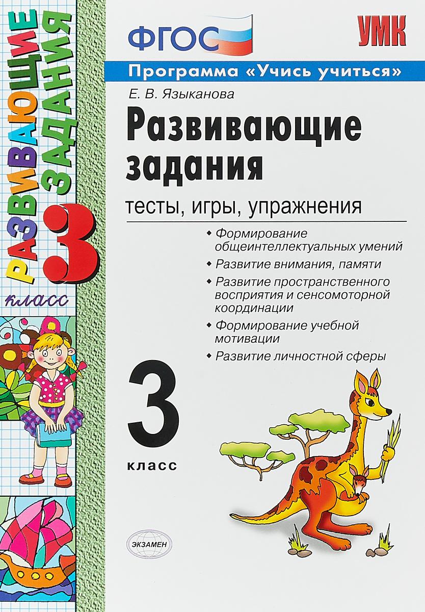 Е. В. Языканова Развивающие задания. 3 класс. Тесты, игры, упражнения