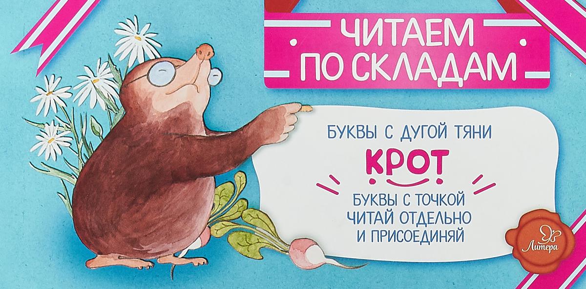 Соня Румянцева Крот