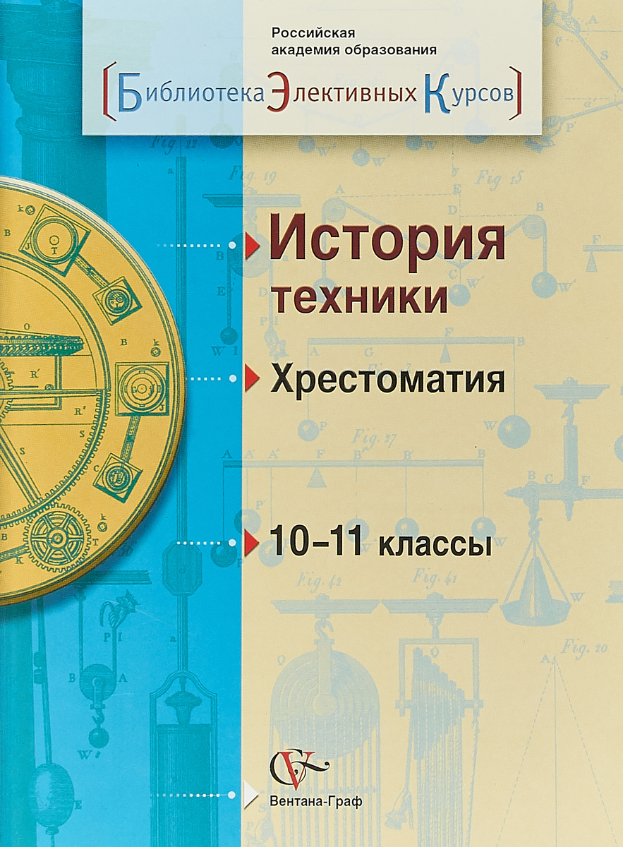 В. Ф. Хотеенков, Л. Ф. Иванова История техники. 10-11классы. Хрестоматия