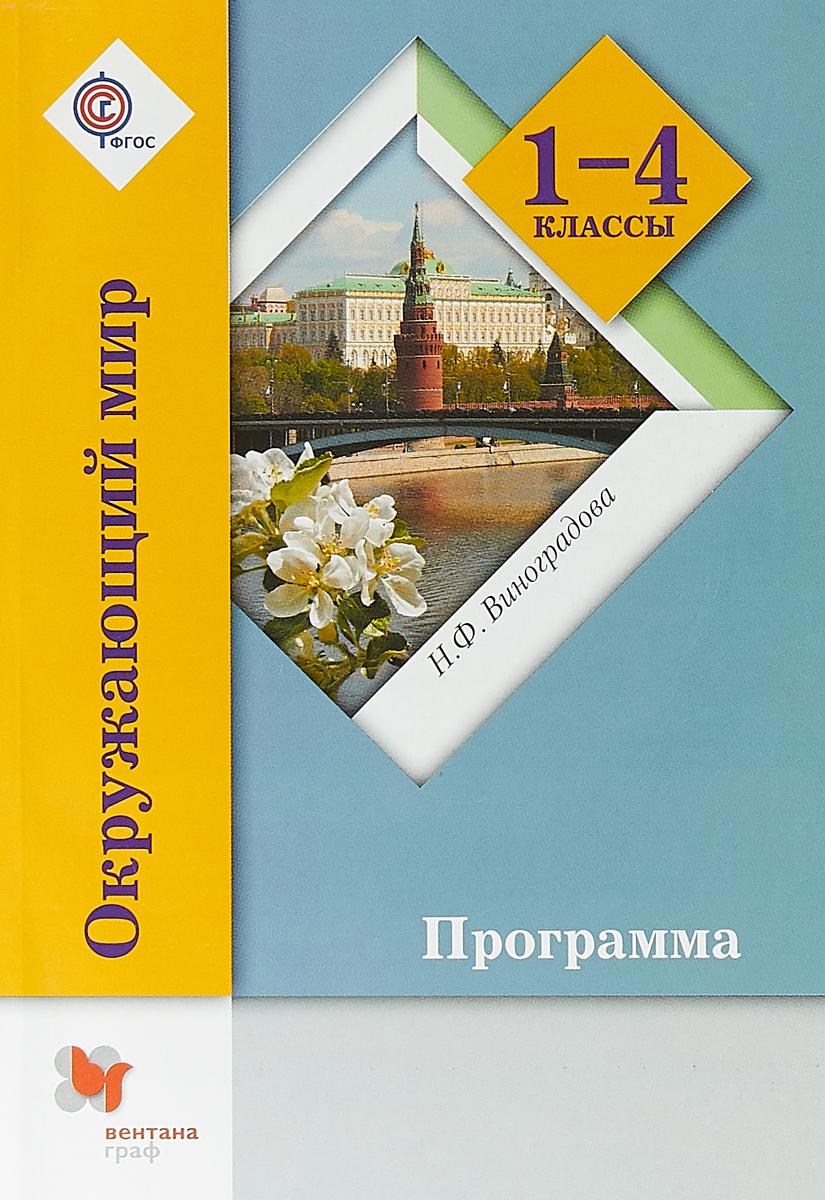 Н. Ф. Виноградова Окружающий мир. 1-4класс. Программа (+CD)