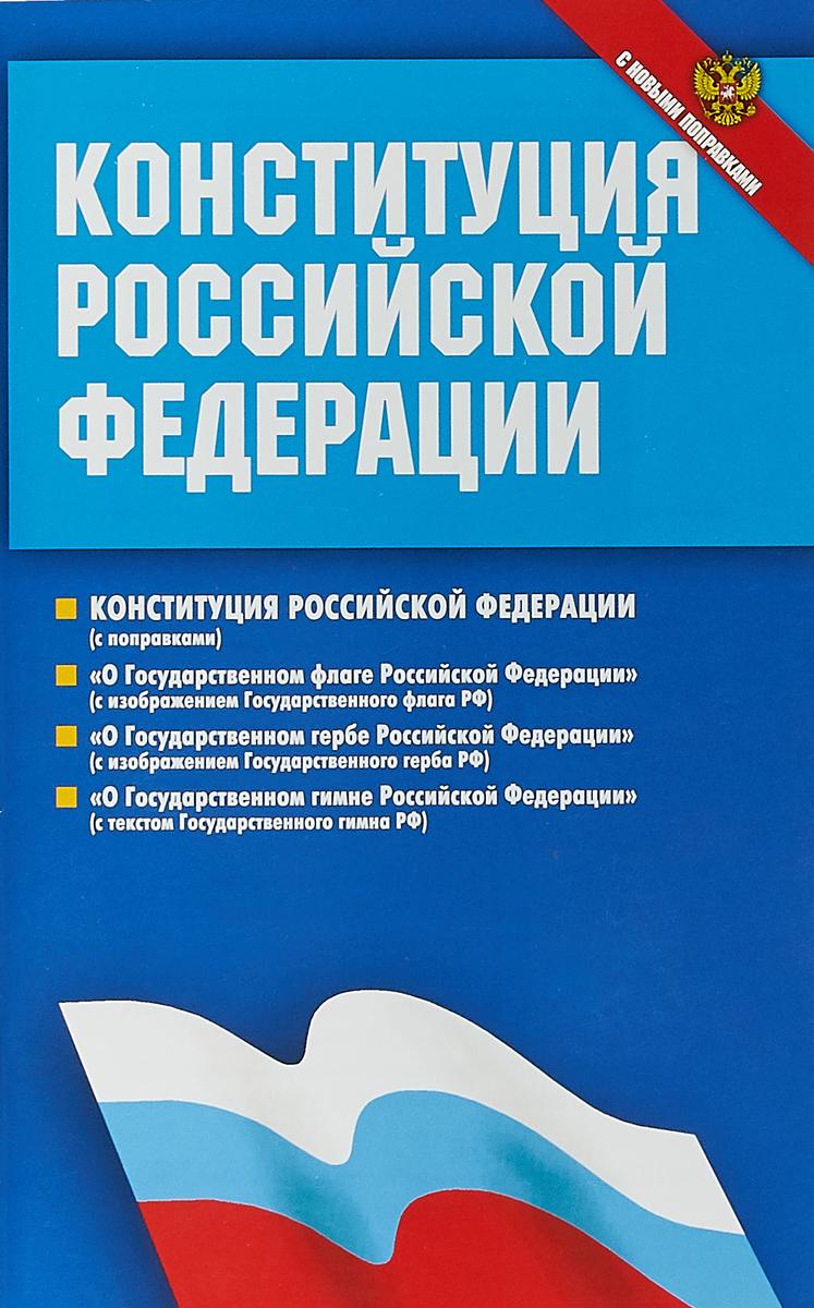 Конституция РФ.Федеральные конституционные законы .С новыми поправками законы для автомобилистов 2014
