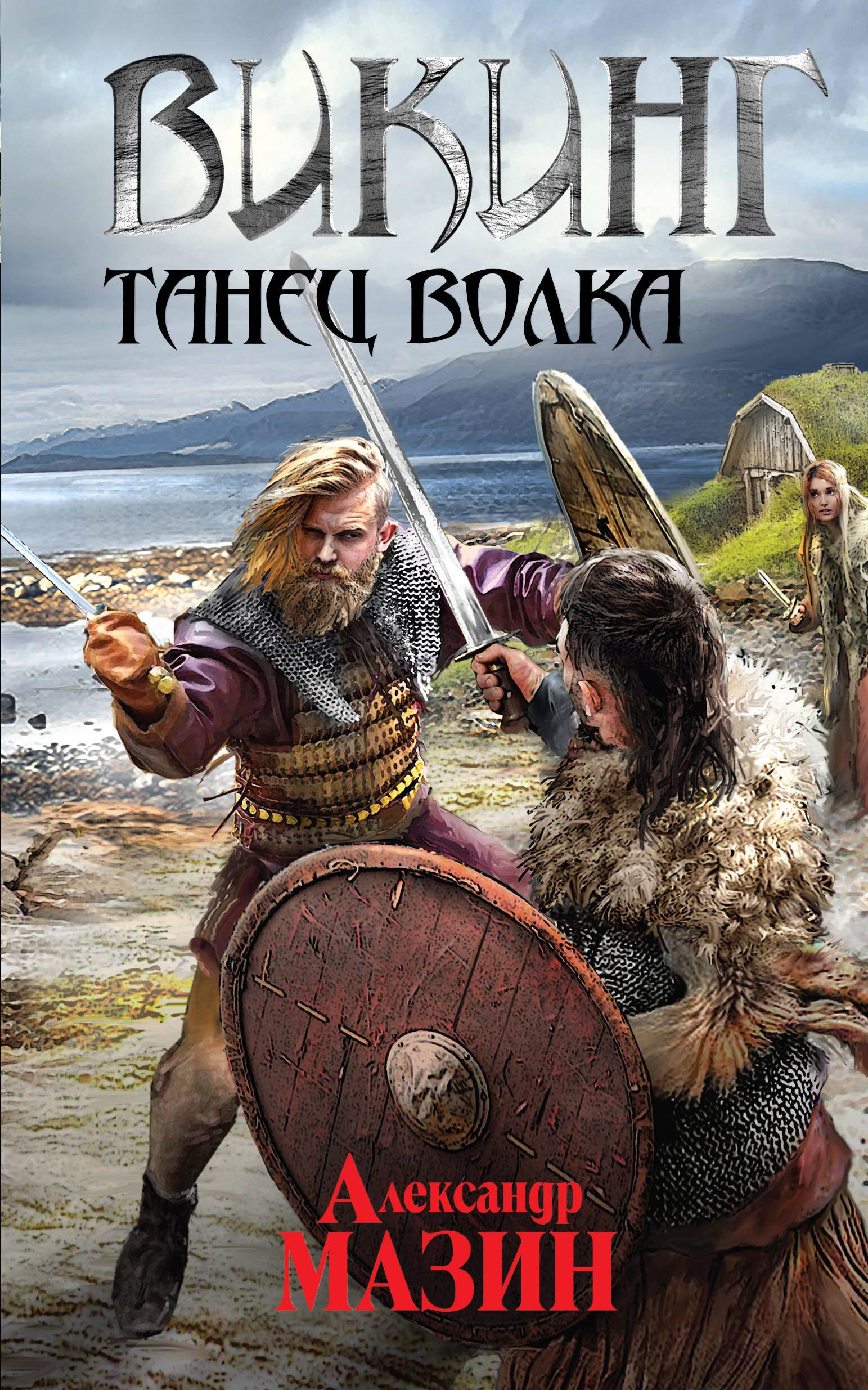 Александр Мазин Викинг. Танец волка