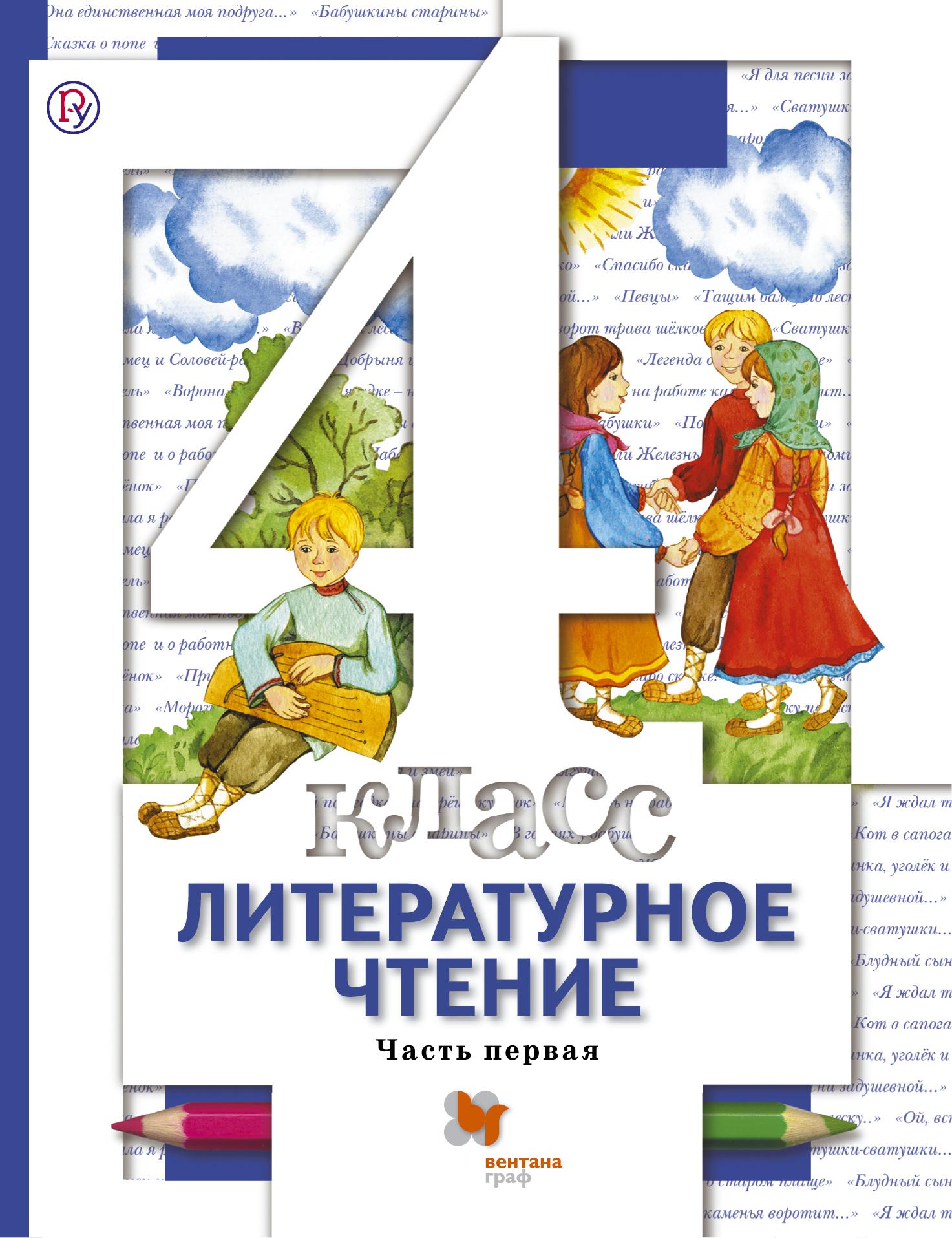 Литературное чтение. 4класс. Учебник Часть 1 | Петрова Вера Ивановна, Хомякова И. С.