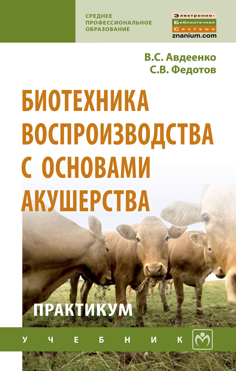 Авдеенко В.С. и др. Биотехника воспроизводства с основами акушерства животных. Практикум