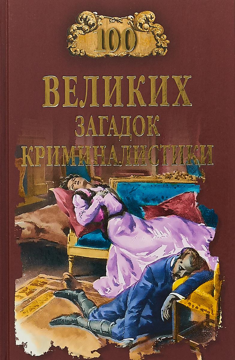 Книга 100 великих загадок криминалистики. Марианна Сорвина