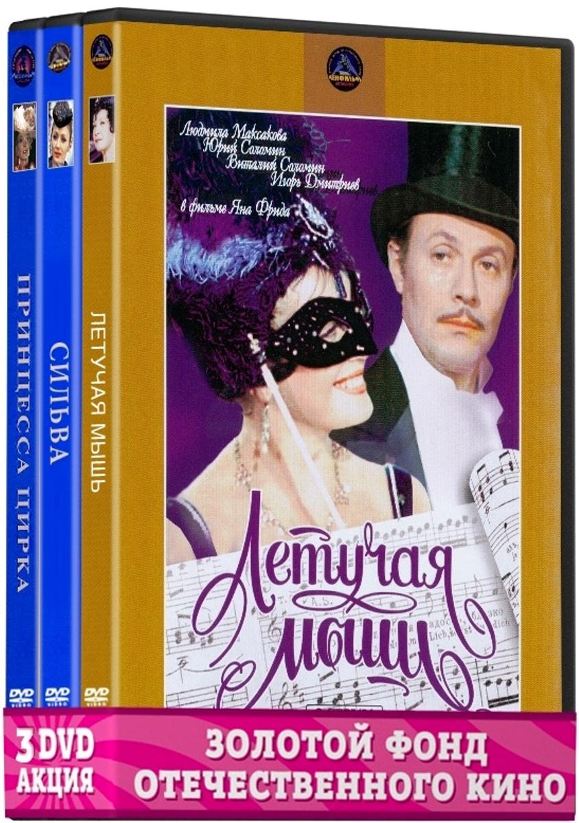 Бандл Её величество Оперетта (3 DVD) стиляжные танцы