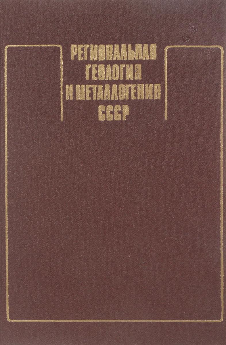 Региональная геология и металлогения СССР