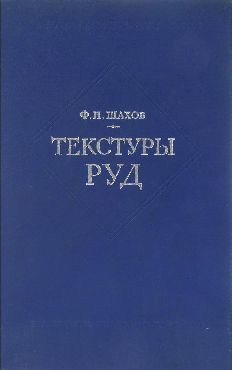 Ф.Н. Шахов Текстуры руд
