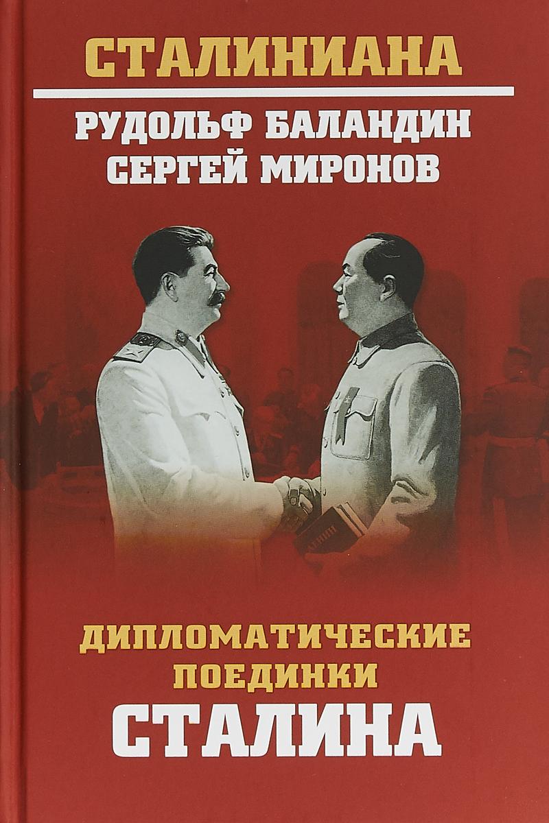 Р.К. Баландин Дипломатические поединки Сталина. От Пилсудского до Мао Цзэдуна баландин рудольф константинович завещание сталина
