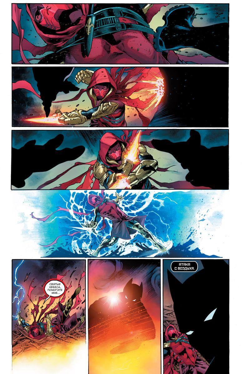 Вселенная. Бэтмен. Книга 1. Восстание бэтменов Жестоко избит профессиональный...