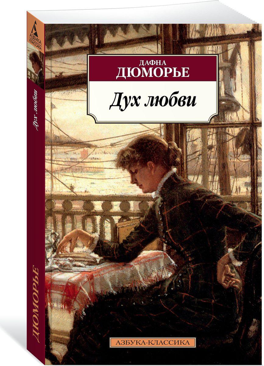 Дафна Дюморье Дух любви