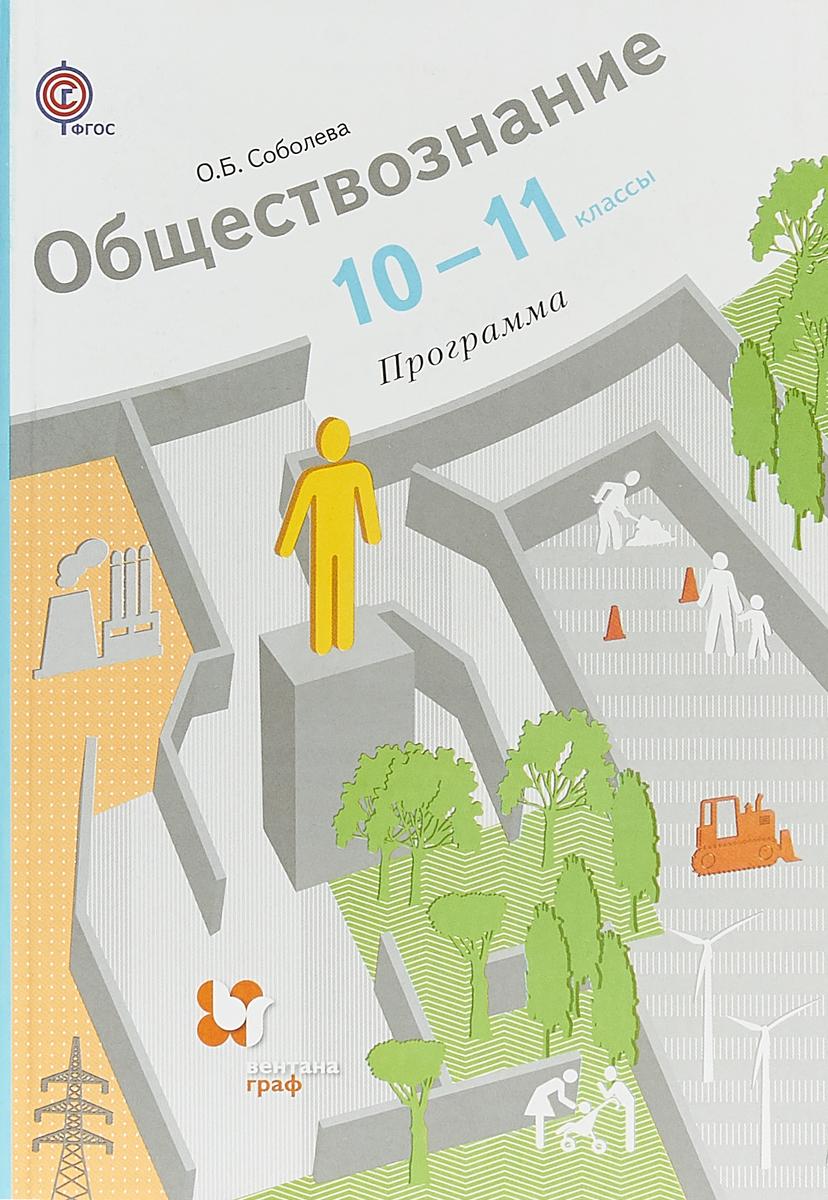 Обществознание. 10-11 класс. Программа (+ CD)