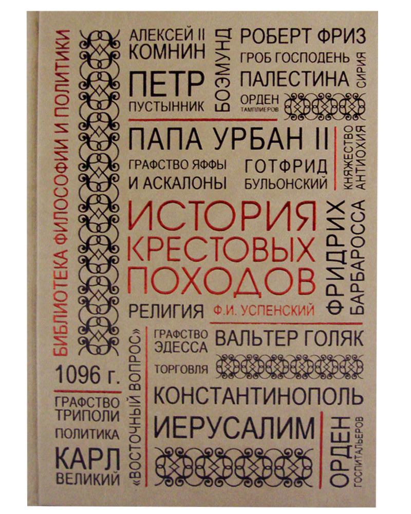 Ф. И. Успенский История крестовых походов