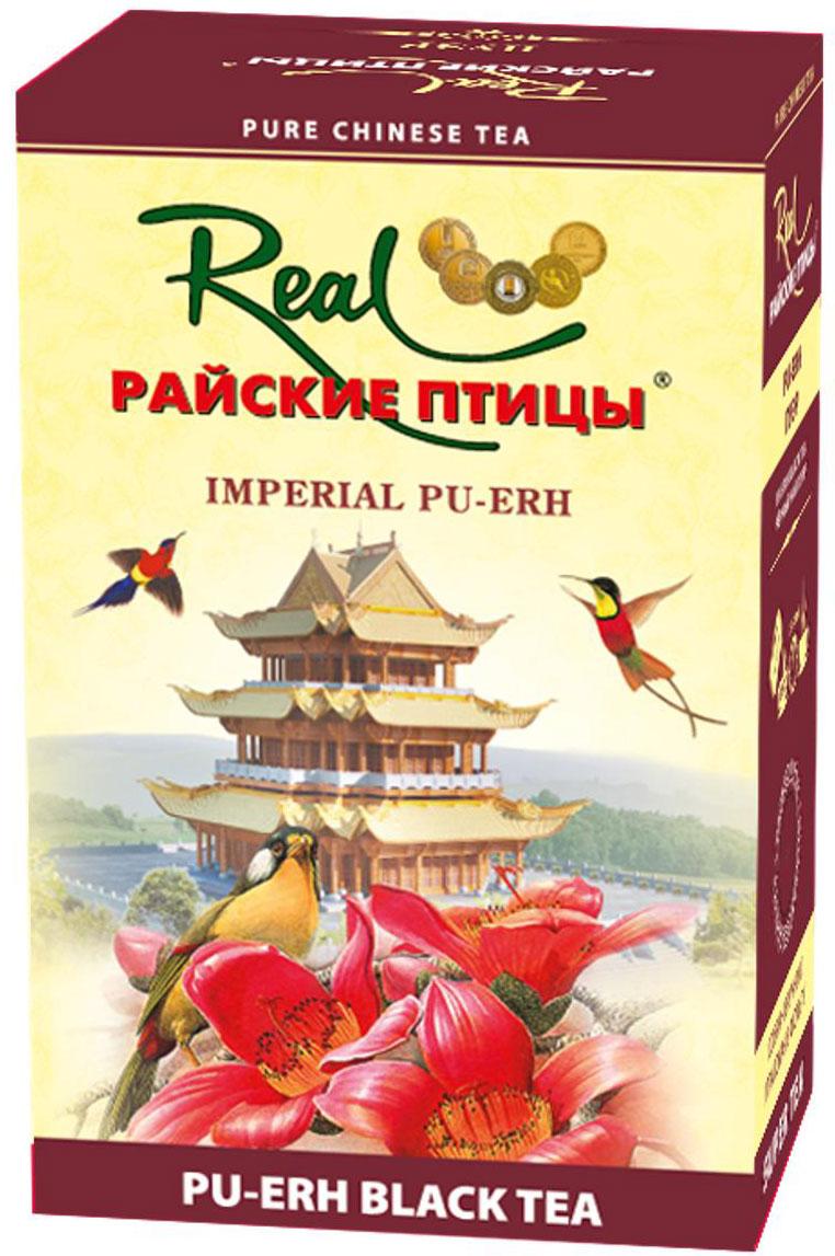 Real Райские птицы Дворцовый Пуэр чай черный листовой, 100 г цена