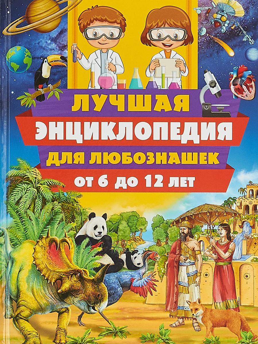Юлия Феданова Лучшая энциклопедия для любознашек от 6 до 12 лет