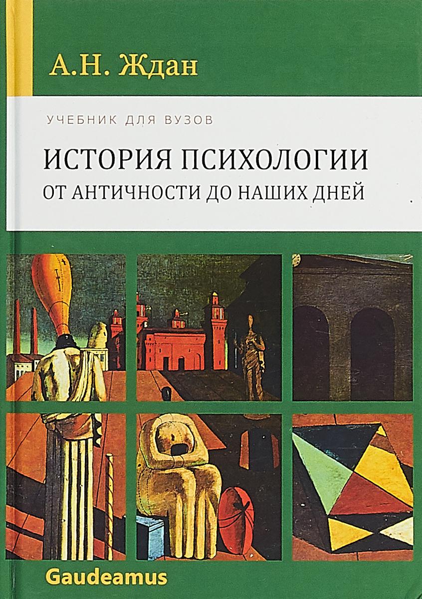 А. Н. Ждан История психологии от Античности до наших дней. Учебник