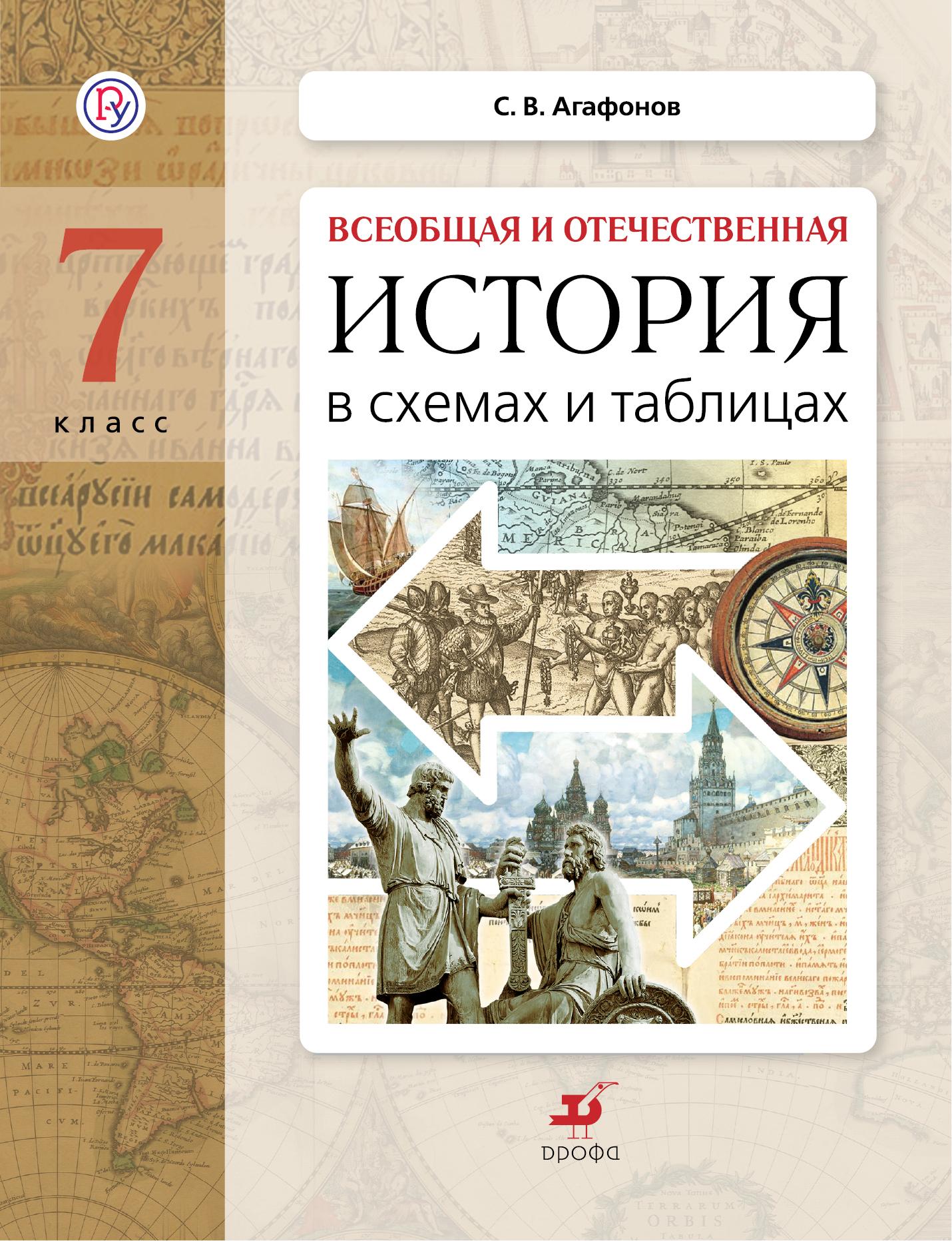С. В. Агафонов Всеобщая и отечественная история в схемах и таблицах. 7 класс. Дидактические материалы