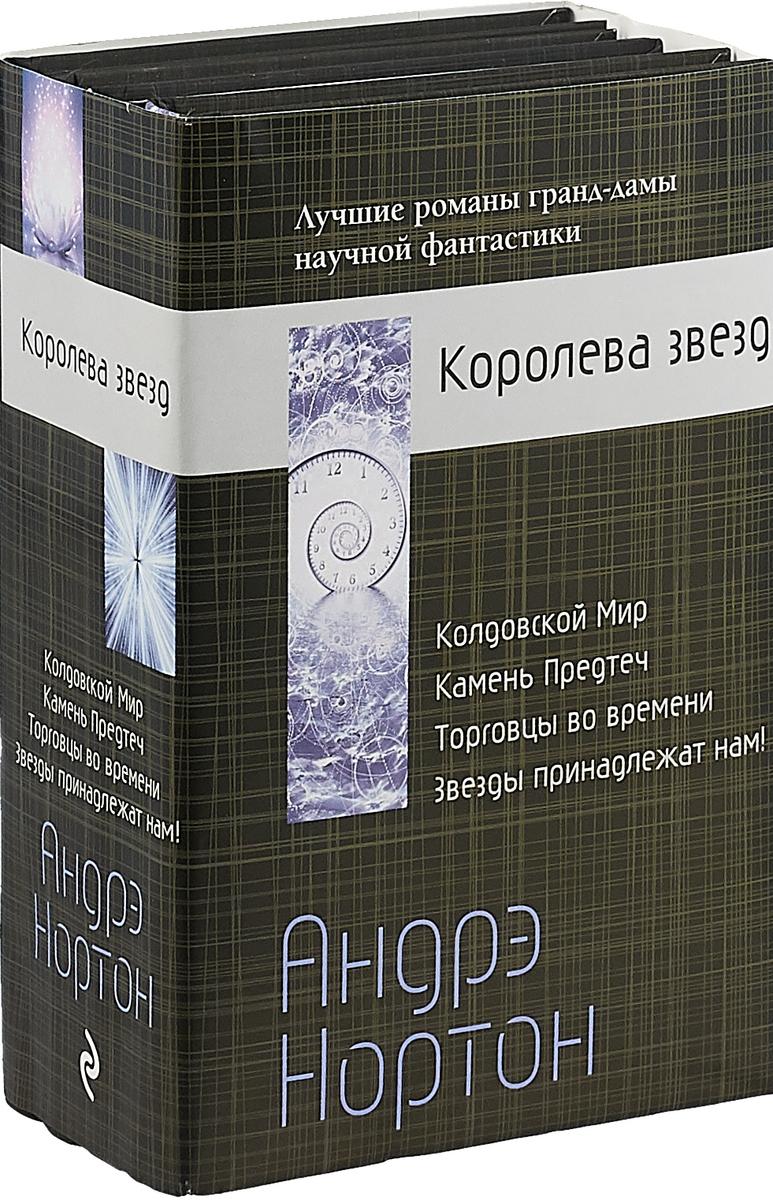 Андрэ Нортон Андрэ Нортон. Королева звезд (комплект из 4 книг) андрэ нортон аромат магии