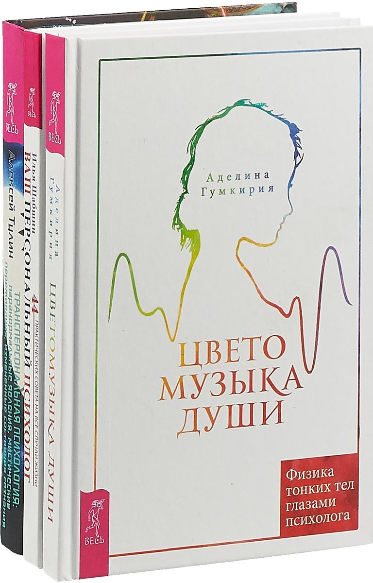 Аделина Гумкирия, Илья Шабшин, Алексей Тулин Цветомузыка. Ваш персональный психолог. Трансперсональная психология (комплект из 3 книг)