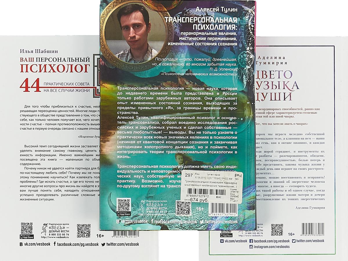 Цветомузыка. Ваш персональный психолог. Трансперсональная психология (комплект из 3 книг)
