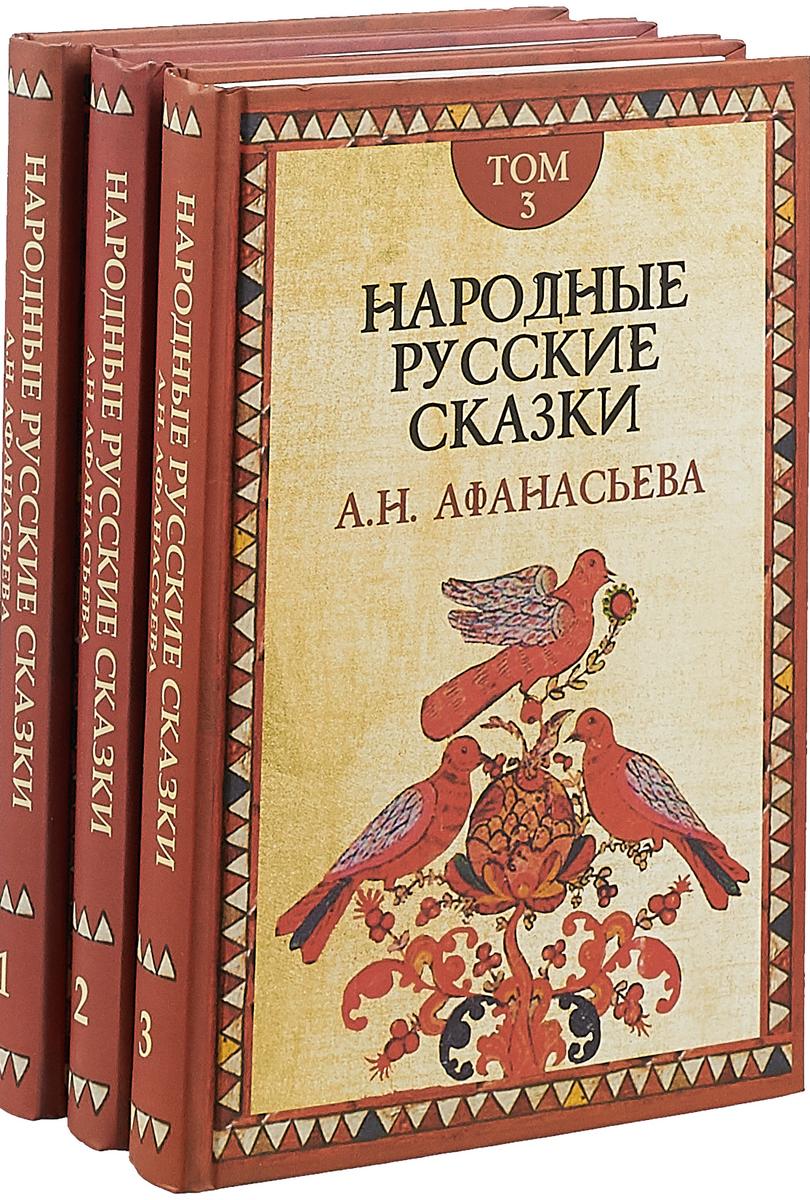 А. Н. Афанасьев Русские сказки (комплект из 3-х книг)