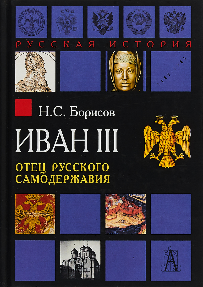 Н. С. Борисов Иван III. Отец русского самодержавия