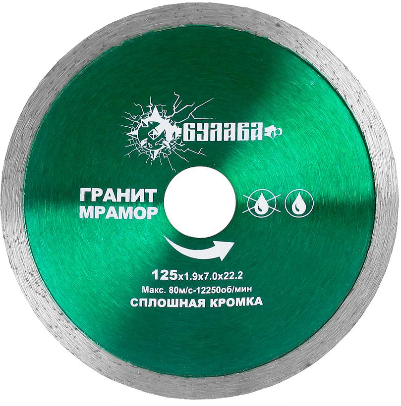 Диск алмазный Булава, сплошная кромка, по граниту, мрамору 125D-1.9T-7W-22.2 цена