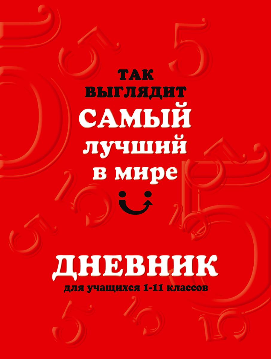 BG Дневник школьный Лучший в мире цвет красный