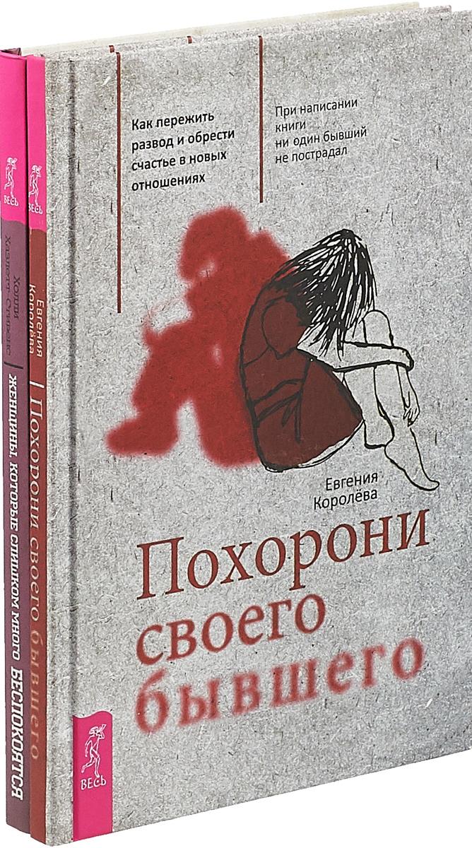 Холли Хазлетт-Стивенс, Евгения Королёва Женщины. Похорони своего бывшего (комплект из 2 книг)