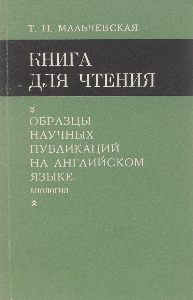 Т.Н.Мальчевская Книга для чтения. Образцы научных публикаций на английском языке