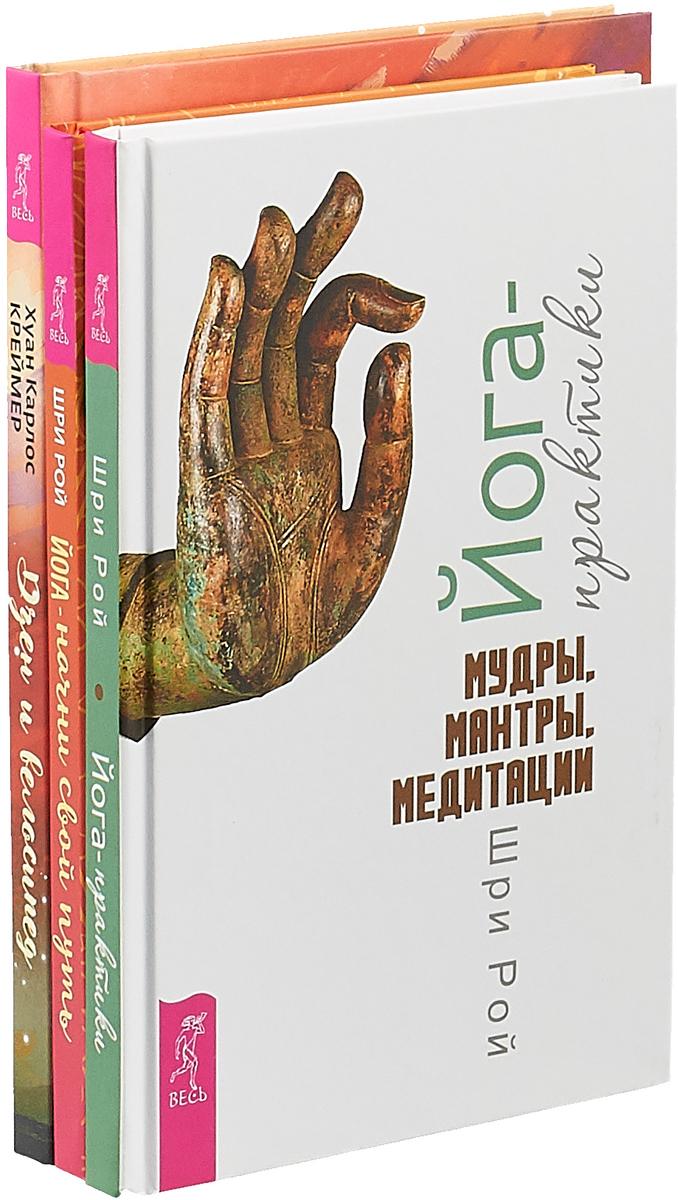 Хуан Карлос Креймер, Шри Рой Дзен и велосипед. Йога - начни свой путь. Йога-практики (комплект из 3 книг) максим майер шри рой число судьбы йога начни йога практики комплект из 3 книг
