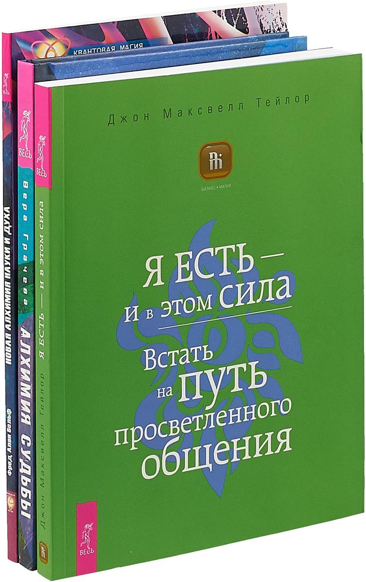 Я есть. Алхимия судьбы. Новая алхимия науки и духа (комплект из 3 книг)