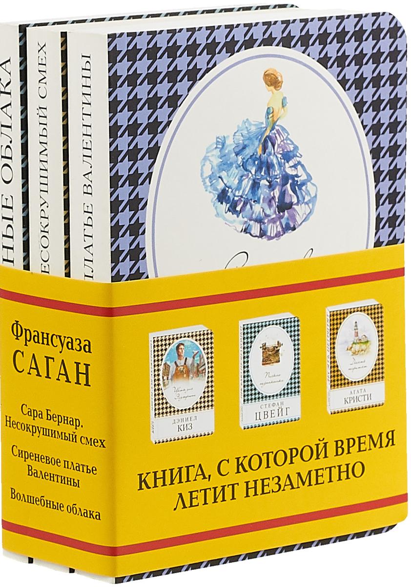 Франсуаза Саган Франсуаза Саган. Серия Книга в сумочку (комплект из 3 книг) серия книга за книгой комплект из 36 книг