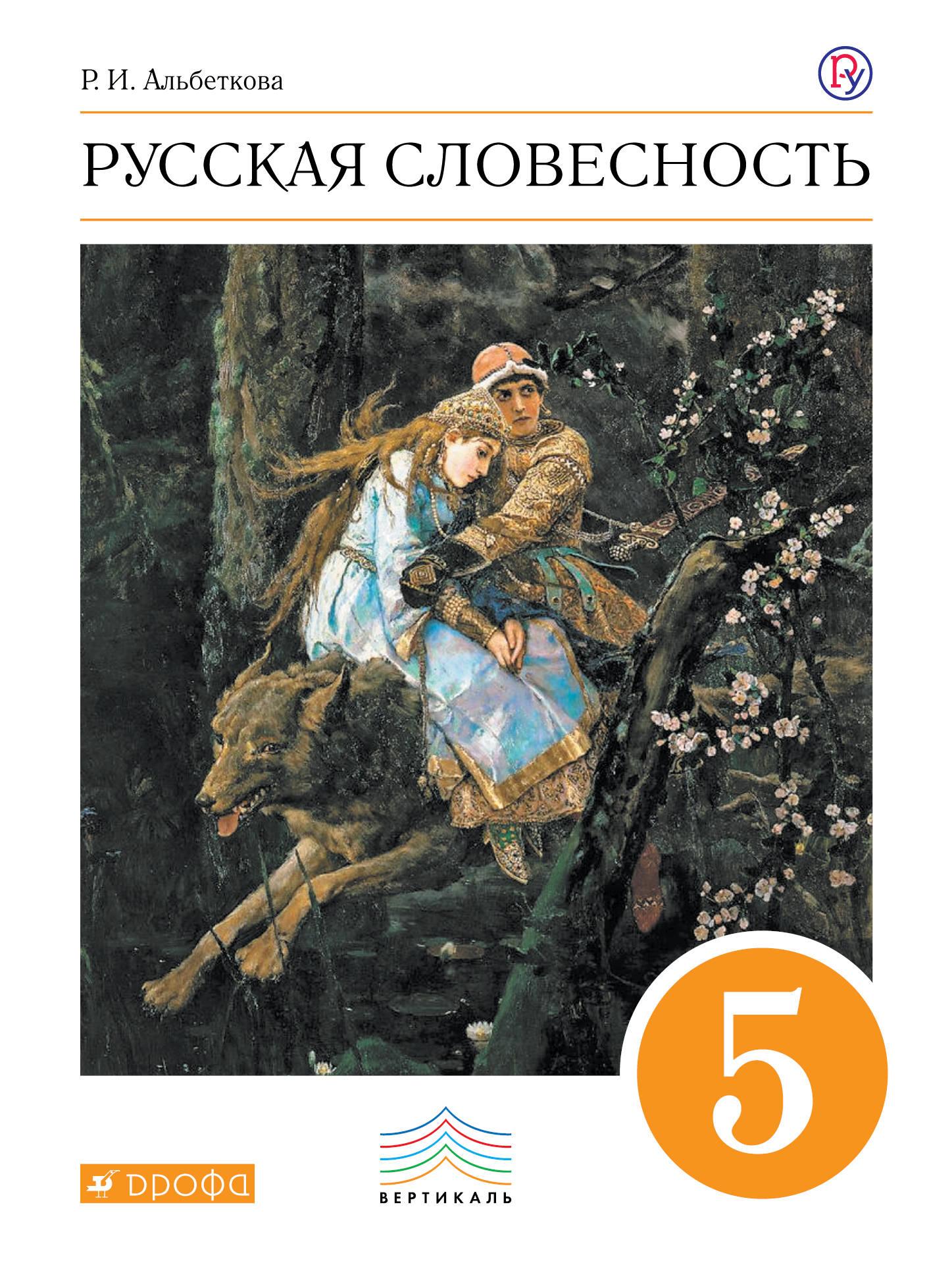 Р. И. Альбеткова Русский язык. Русская словесность. 5 класс. Учебное пособие