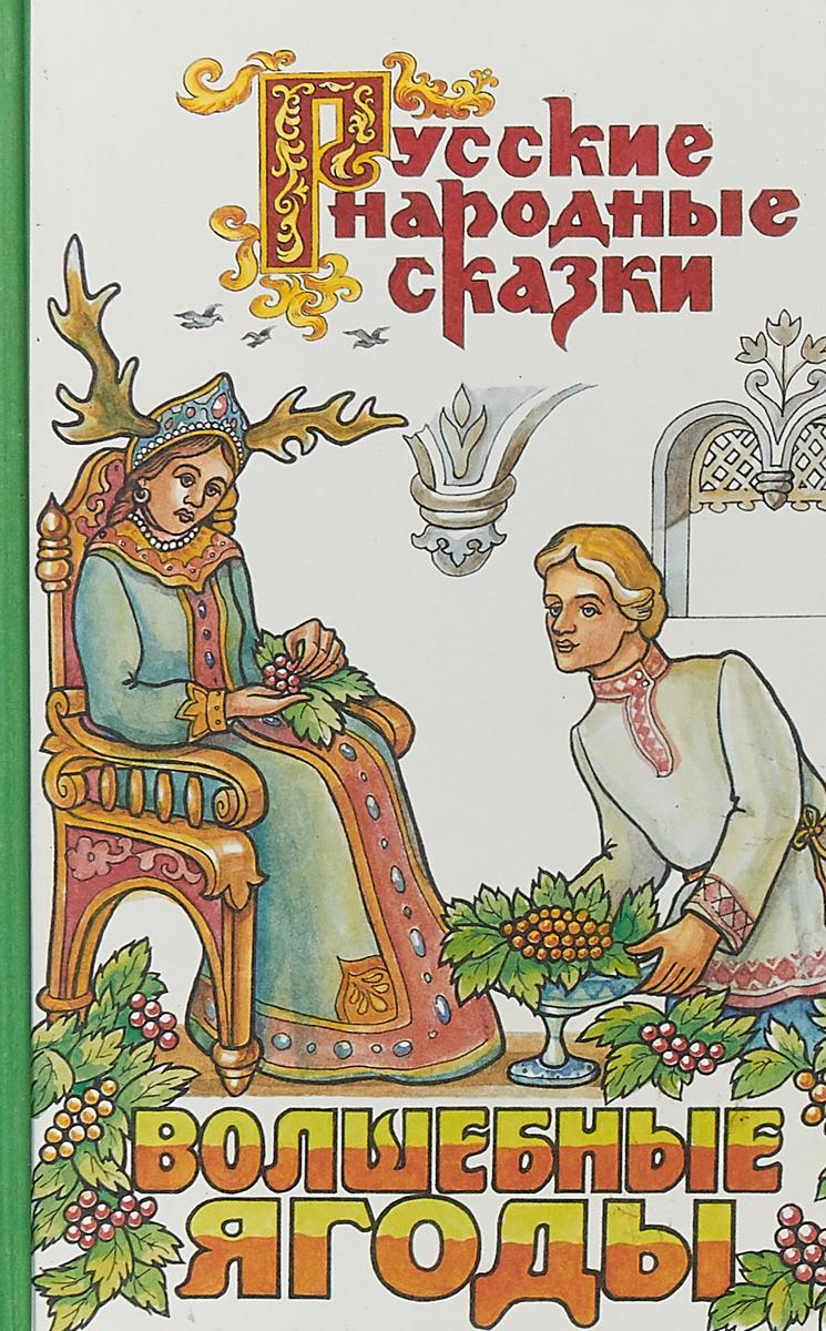 Русские народные сказки. Волшебные ягоды