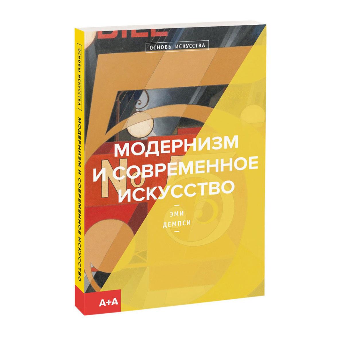 Эми Демпси Модернизм и современное искусство