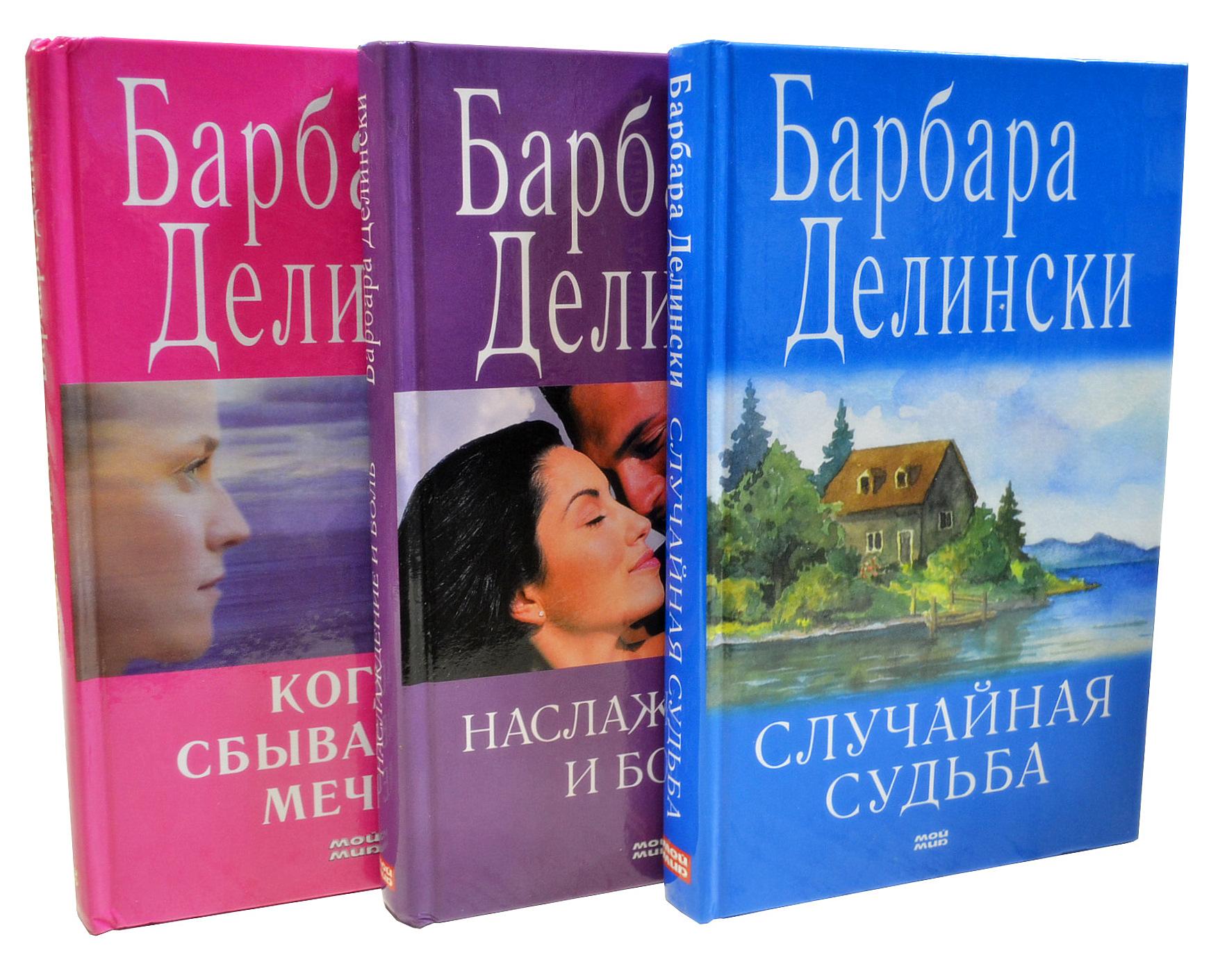 Барбара Делински Романы Барбары Делински (комплект из 3 книг) барбара делински миражи