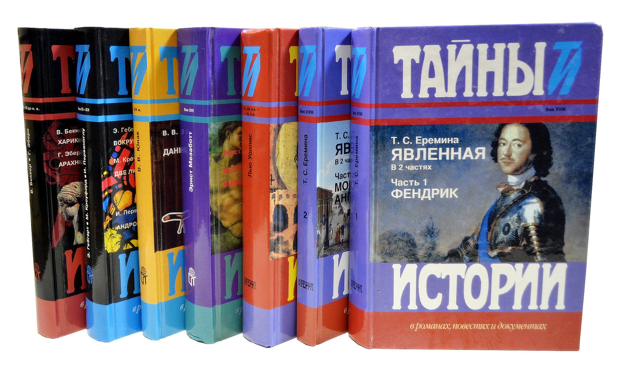 Серия Тайны истории в романах, повестях и документах (комплект из 7 книг) серия всемирная история в романах короны скипетры и битвы комплект из 4 книг