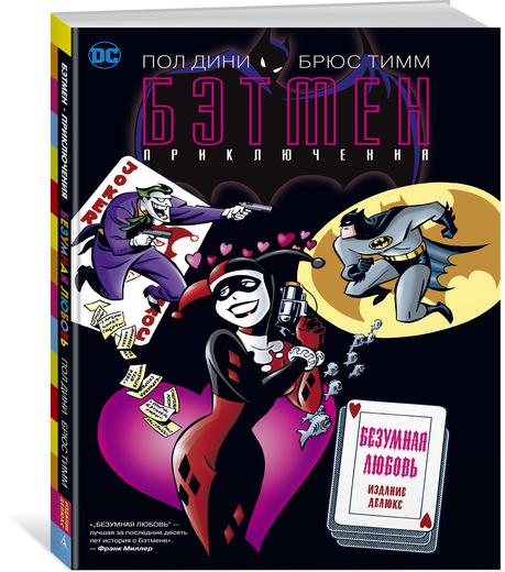 Бэтмен  Безумная любовь