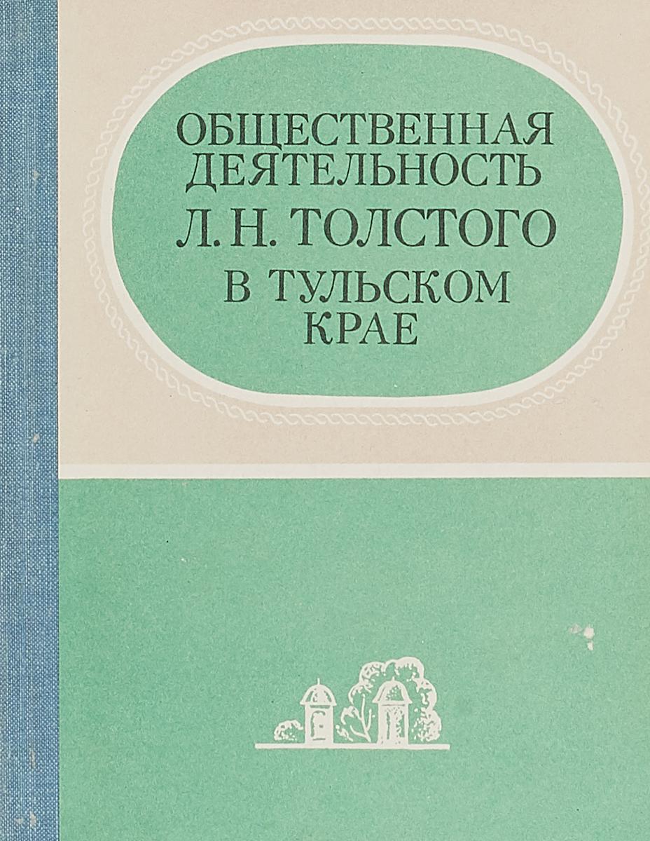 Общественная деятельность Л. Н. Толстого в Тульском крае (сборник документов) я в абрамов в н каразин его жизнь и общественная деятельность