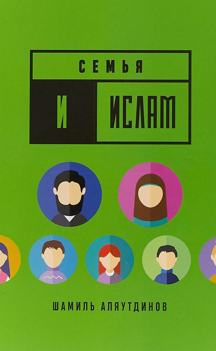 Шамиль Аляутдинов Семья и Ислам шамиль аляутдинов семья и ислам