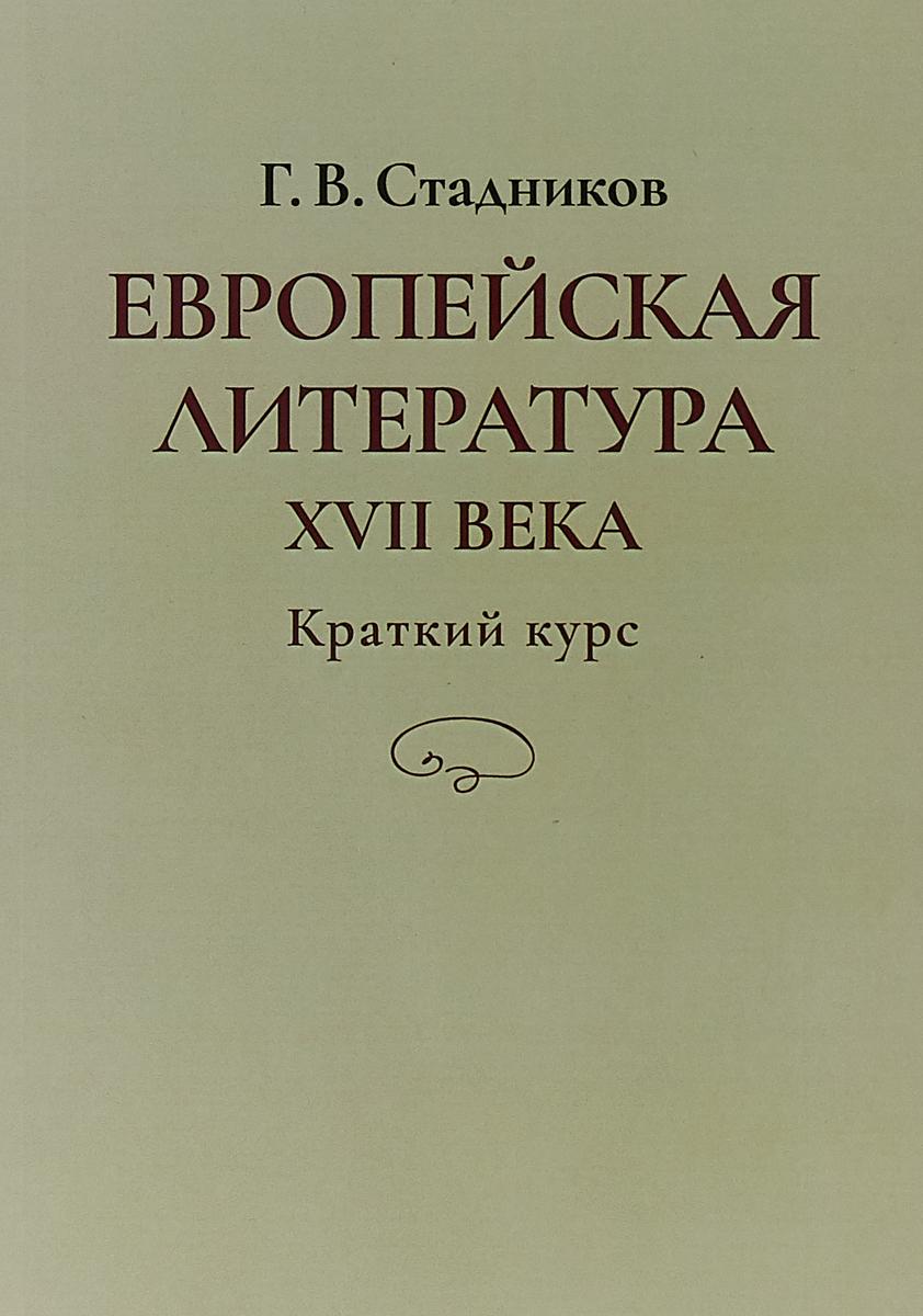 Геннадий Стадников Европейская литература XVII века. Краткий курс