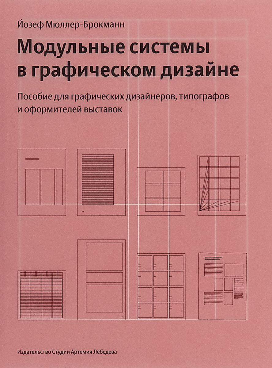 Й. Мюллер-Брокманн Модульные системы в графическом дизайне. Пособие для графиков, типографов и оформителей выставок модульные системы в графическом дизайне
