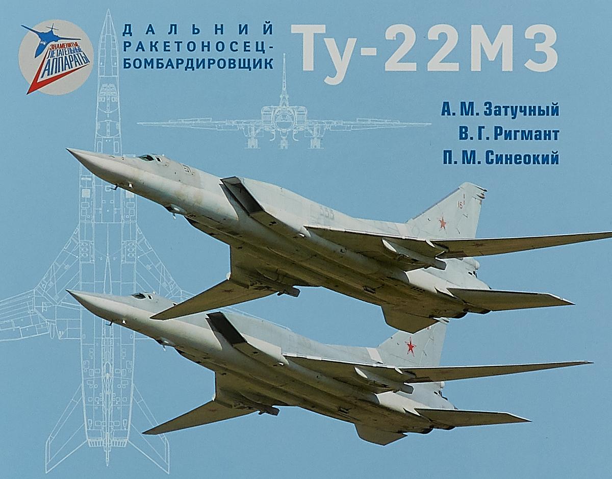 А. М. Затучный, В. Г. Ригмант, П. М. Синеокий Дальний ракетоносец-бомбардировщик Ту-22МЗ все цены