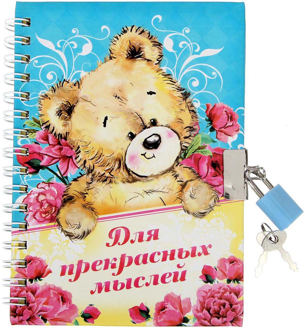 Записная книжка на замочке Для прекрасных мыслей 50 листов в линейку записная книжка на замочке моей любимой подружке 50 листов в линейку