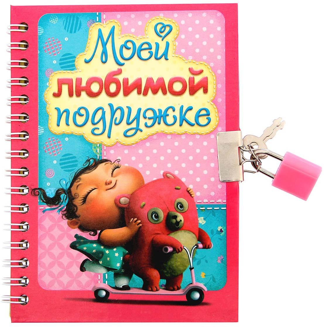 Записная книжка на замочке Моей любимой подружке 50 листов в линейку записная книжка на замочке моей любимой подружке 50 листов в линейку
