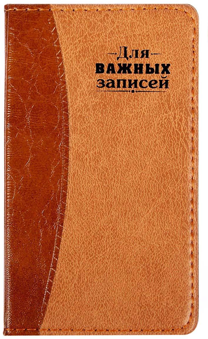 Записная книжка Для важных записей 60 листов в линейку записная книжка на замочке моей любимой подружке 50 листов в линейку
