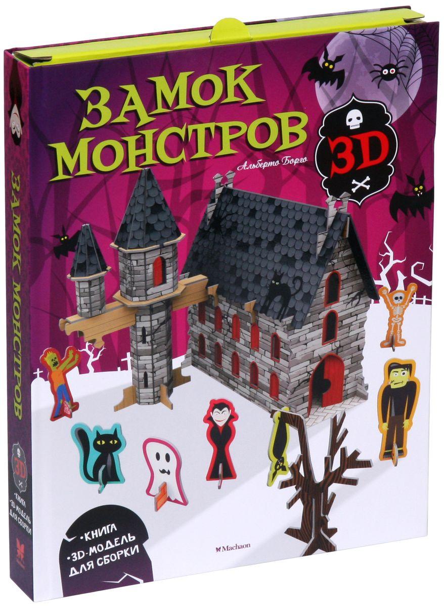 Борго Альберто Замок монстров (+ 3D-модель для сборки)
