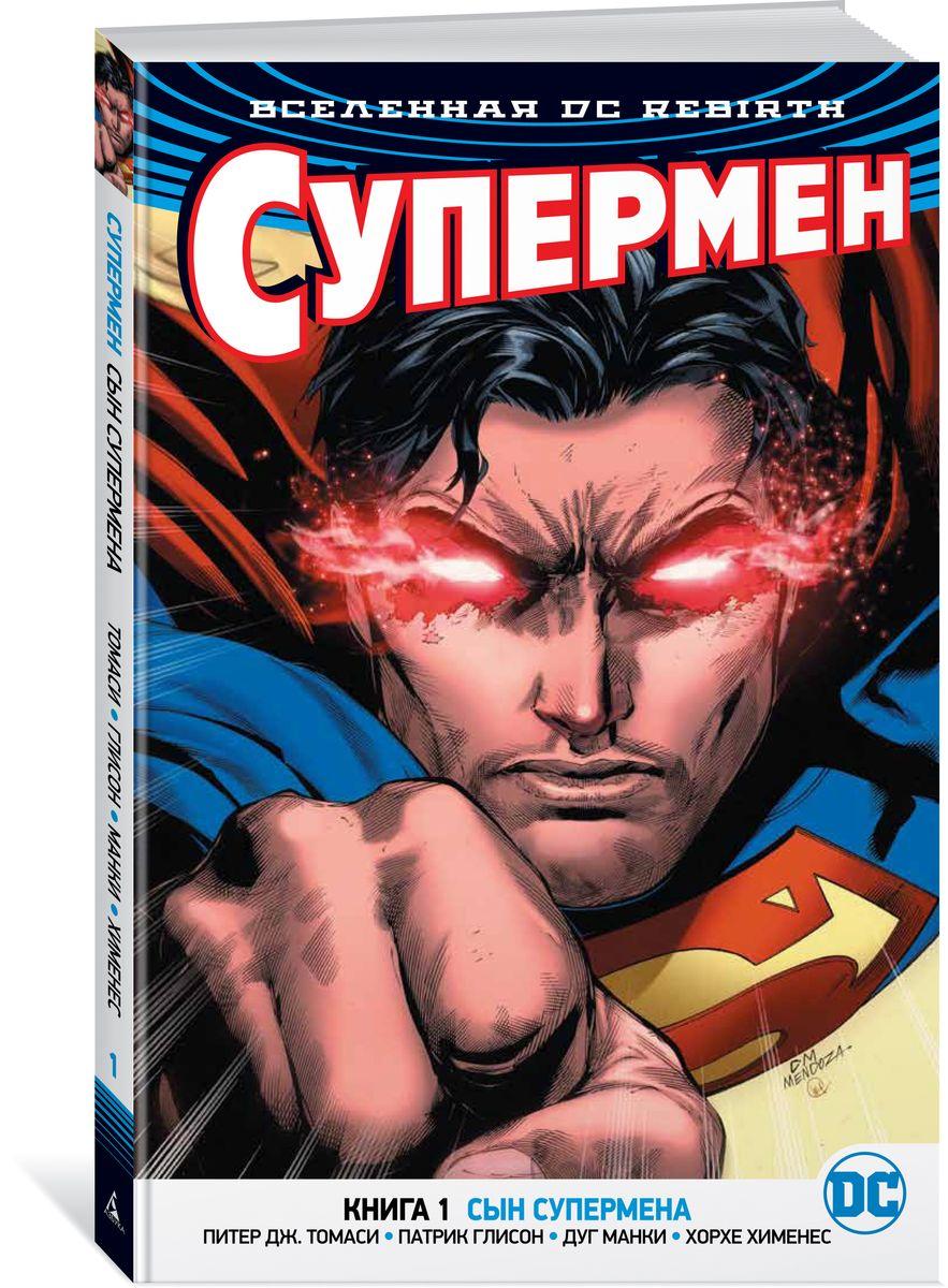 Томаси П. Дж. Вселенная DC. Rebirth. Супермен. Книга 1. Сын Супермена